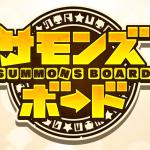 サモンズボードのロゴ画像です。