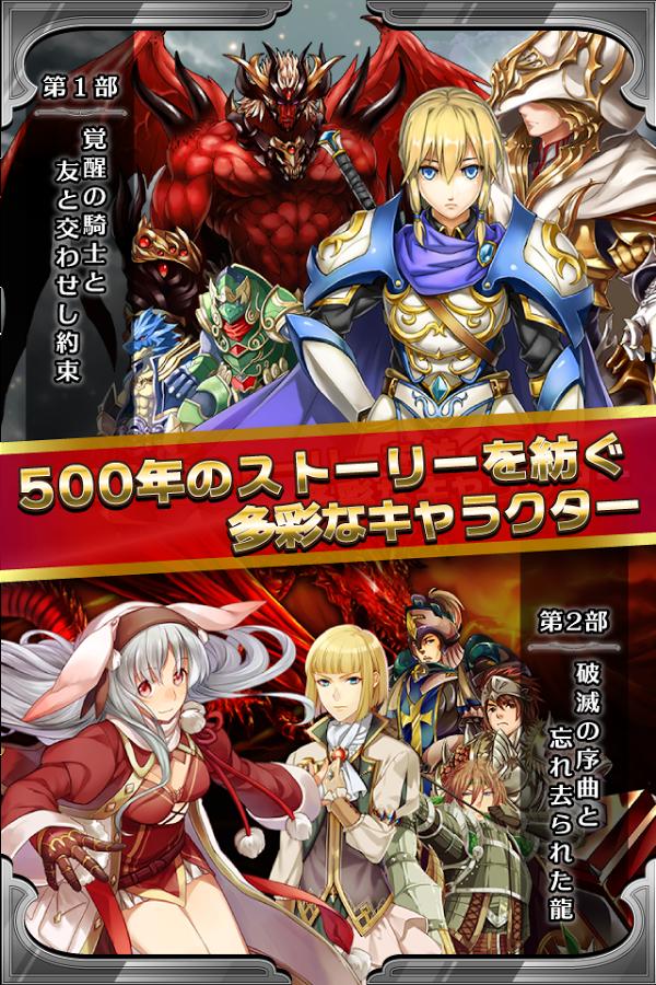 500年のストーリーを紡ぐ多彩なキャラクター