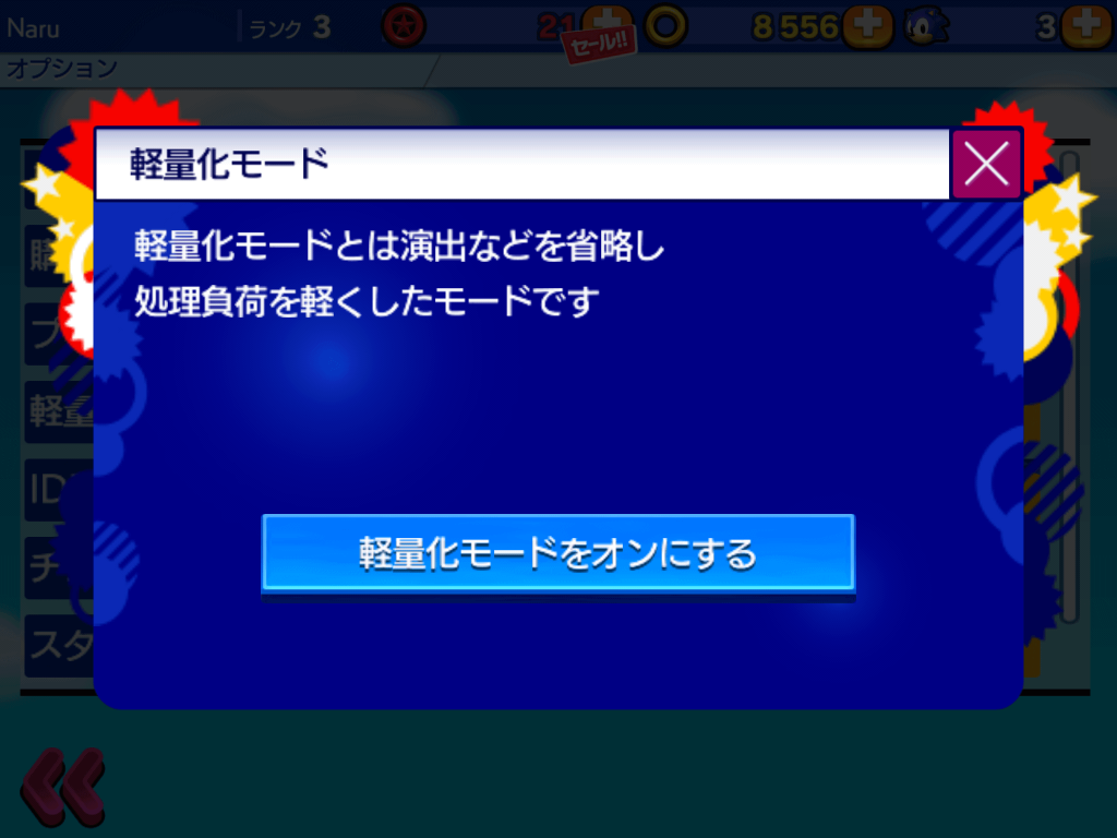 ゲームの軽量化モードをオンにする画面です。