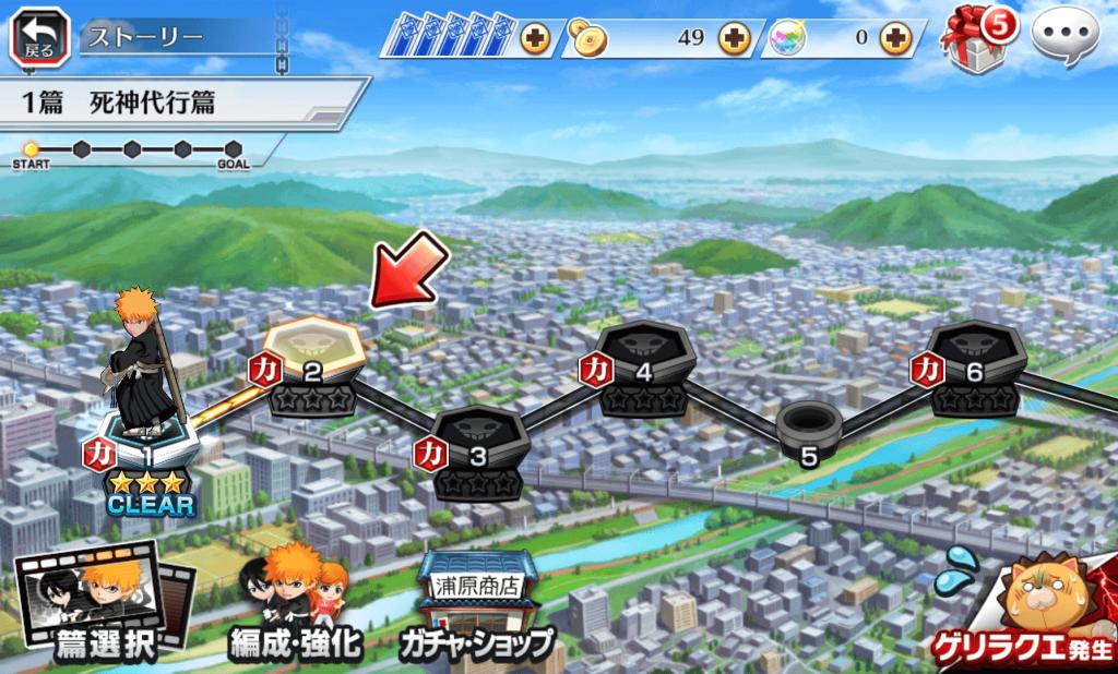 ストーリーマップが表示されています。