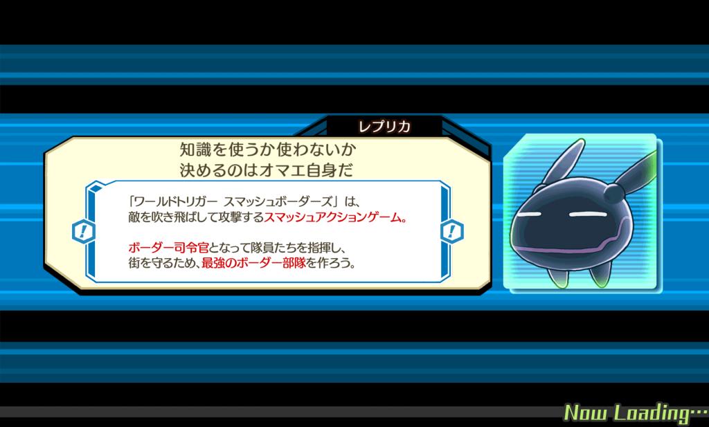 ロード画面にゲームに役立つヒントが表示されています。