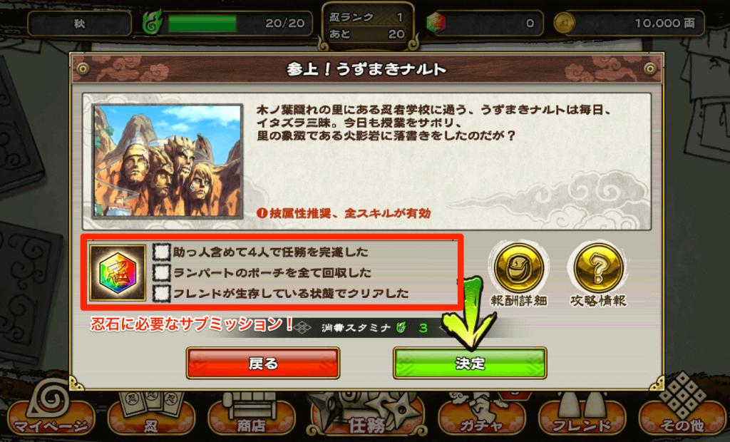 任務のサブミッションが表示されています。