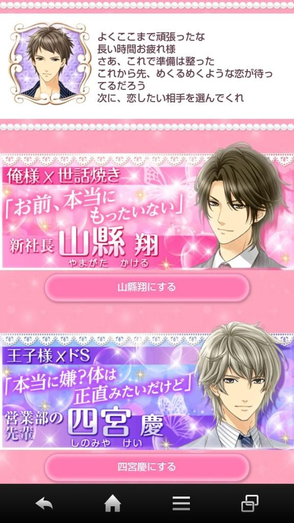 最初の彼氏候補選択です。二人のタイプの異なる王子様が表示されています。