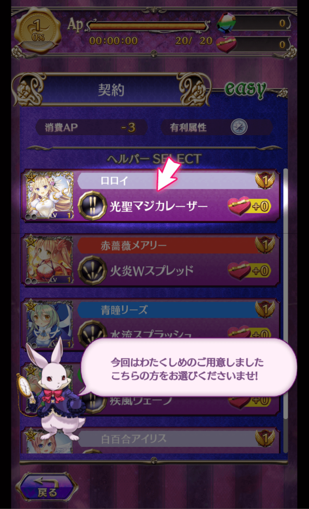 ヘルパーを選択する画面です。初めてなのでウサギさんが勝手に選んでくれました。