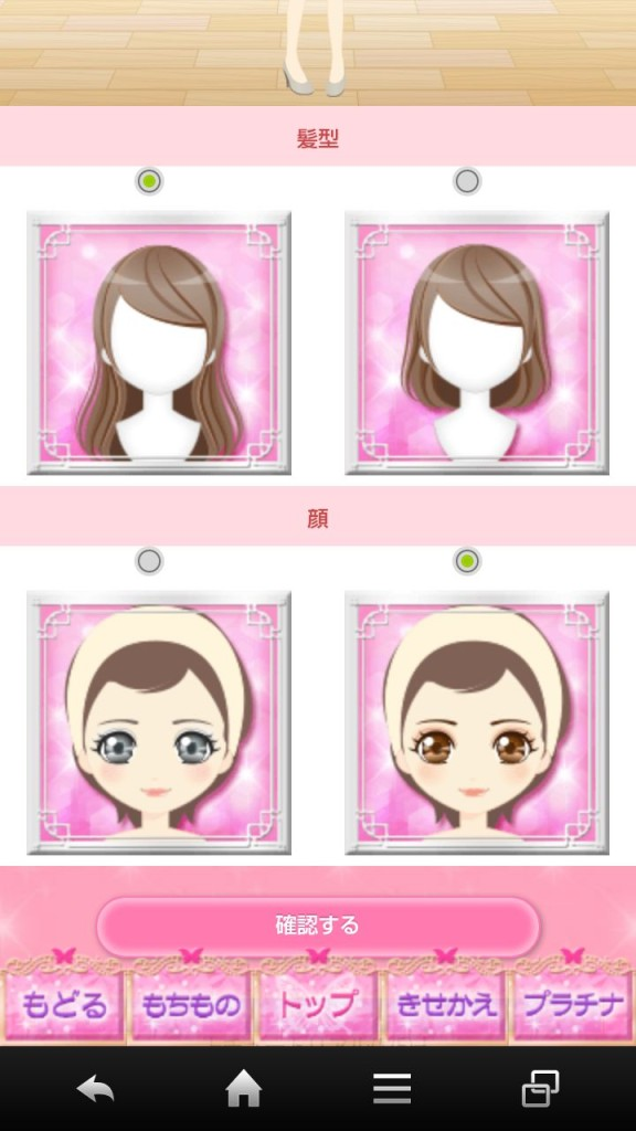 アバターの髪型や顔のパーツを選ぶ画面です。