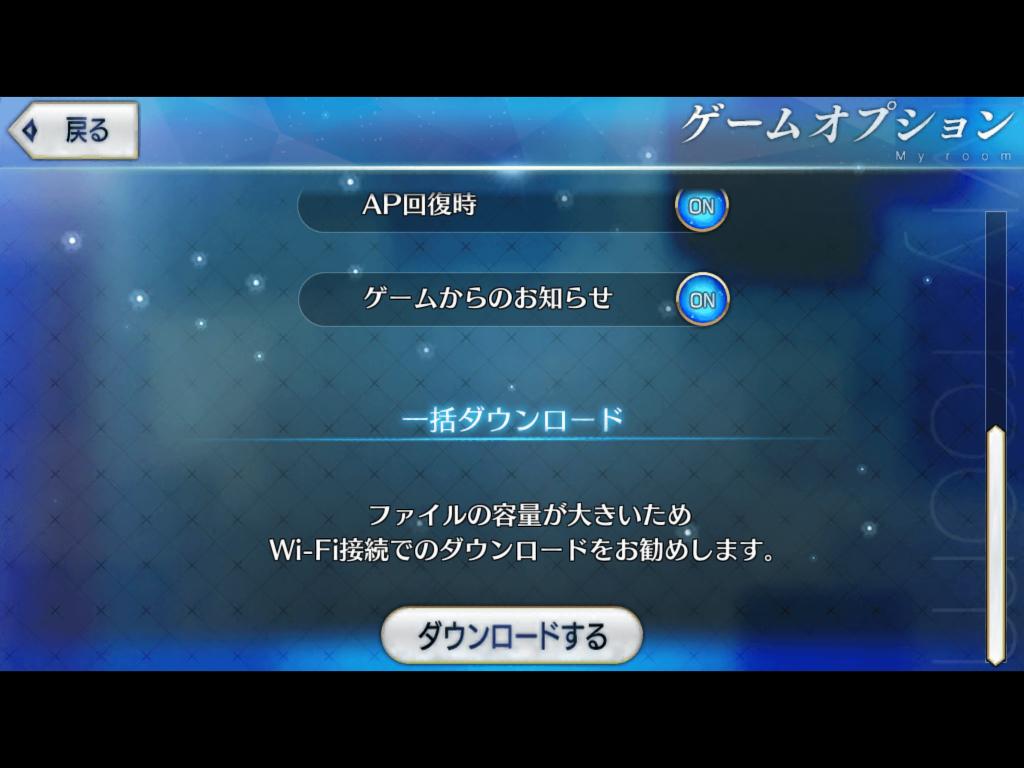 ゲームオプションのデータの一括ダウンロードが出来る画面です。