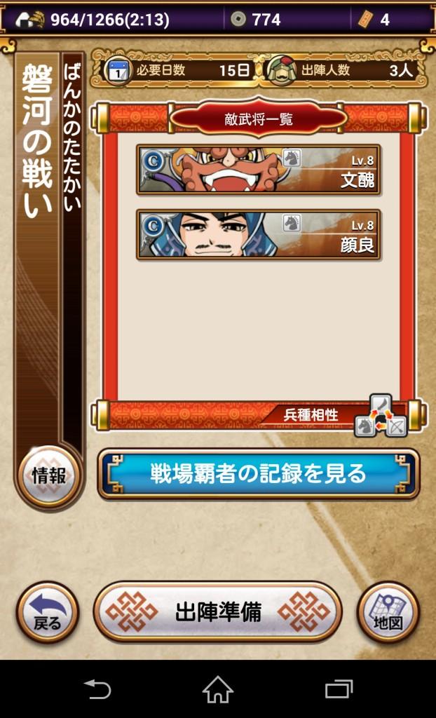 三国テンカトリガー10