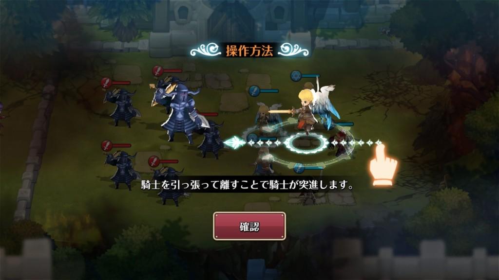 騎士を引っ張って離すと攻撃できることを表示しています。