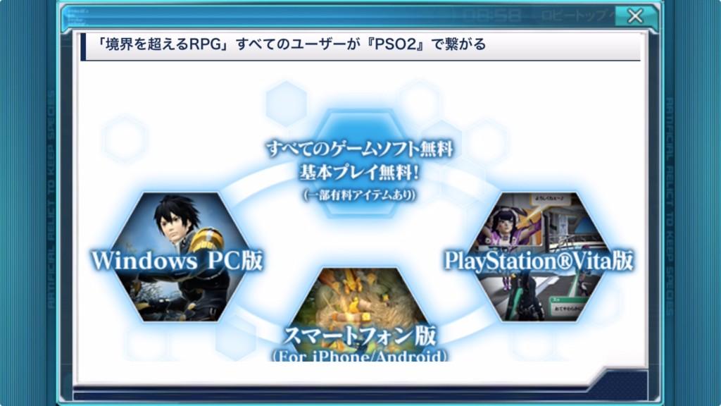 PSO2シリーズは全てデータのやり取りが出来るということを表している画面です。