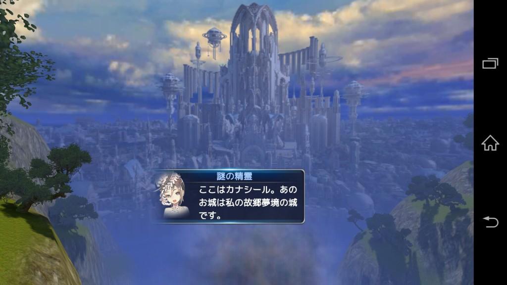 オープニングで謎の妖精に目の前に見えるお城の説明を受けている画面