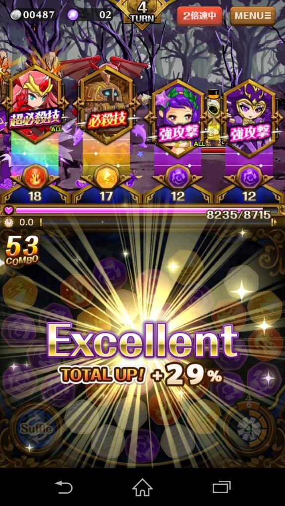魔法のルーンを上手く消してエクセレントの評価を貰った画面