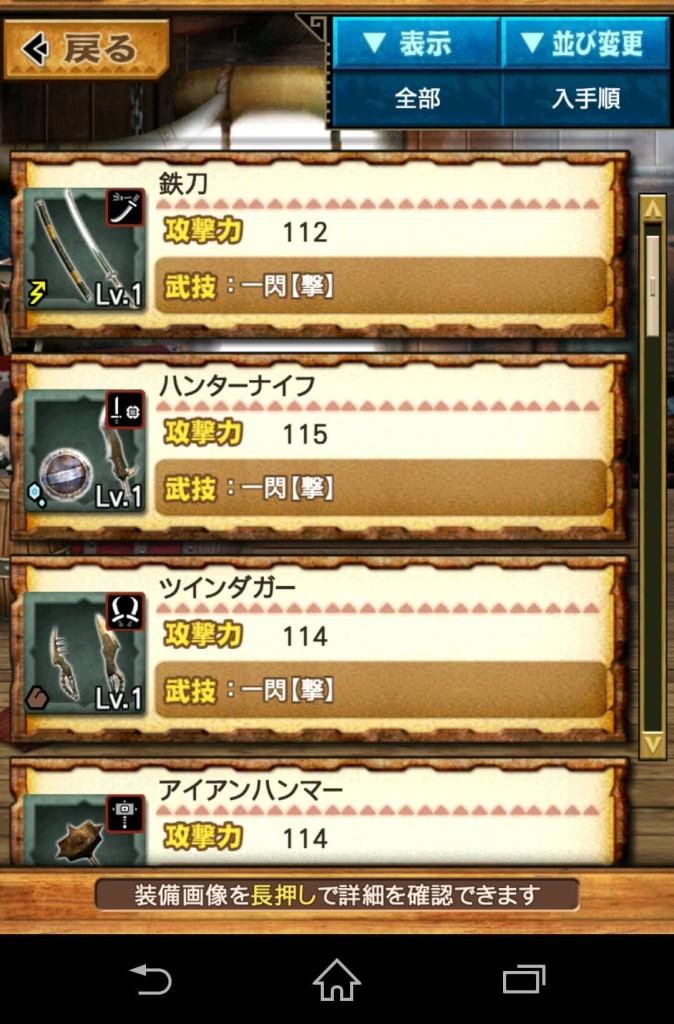 装備変更画面です。最初に配布されている12種類の武器が表示されています。