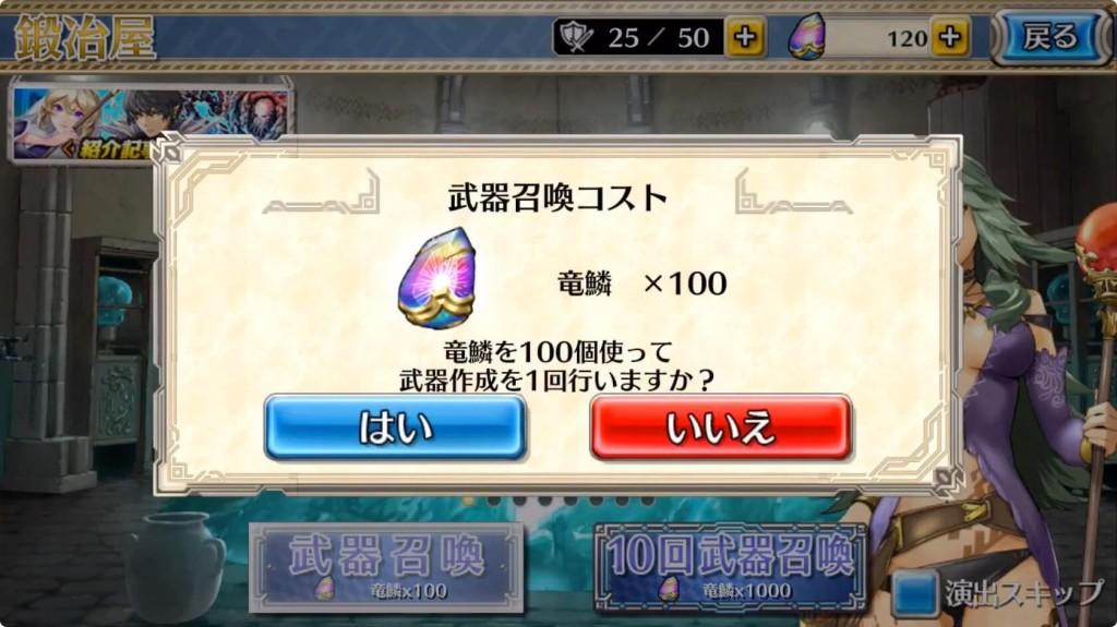 武器召喚コストが竜鱗✕100個ということを表している画面
