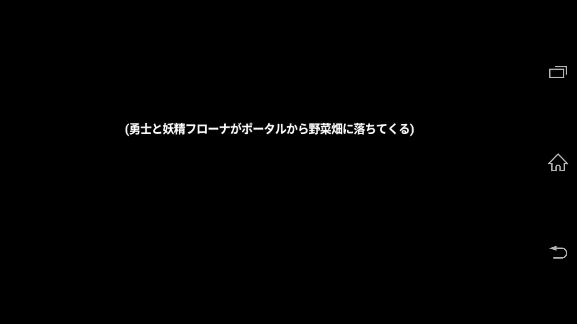 黒い画面に文字だけで「勇士と妖精フローナがポータルから野菜畑に落ちてくる」と表示されています。