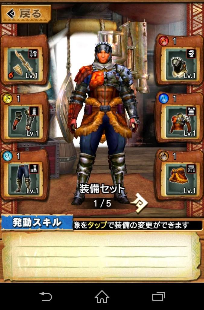 装備変更が可能な六ケ所、武器、頭、胴、腕、腰、足を表示