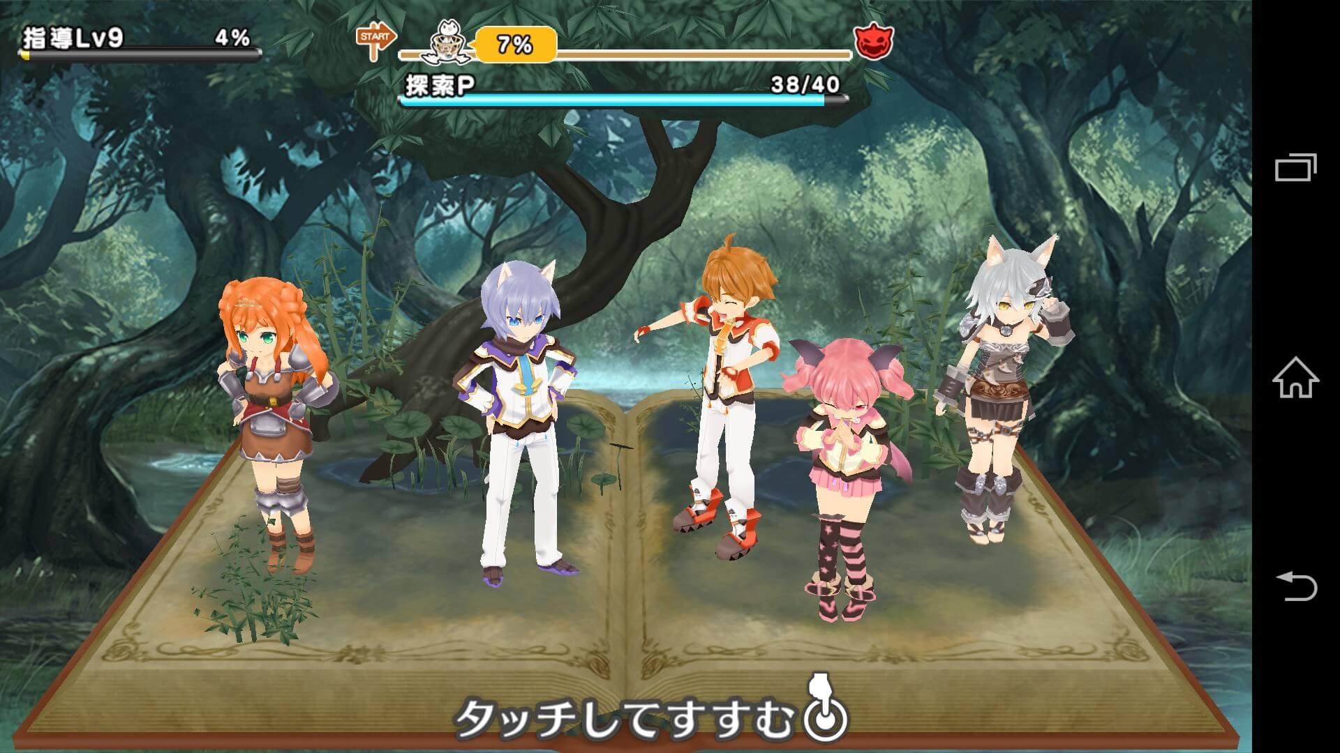 ミッション中の画面です。絵本の上に5人組のキャラクターが立っています。