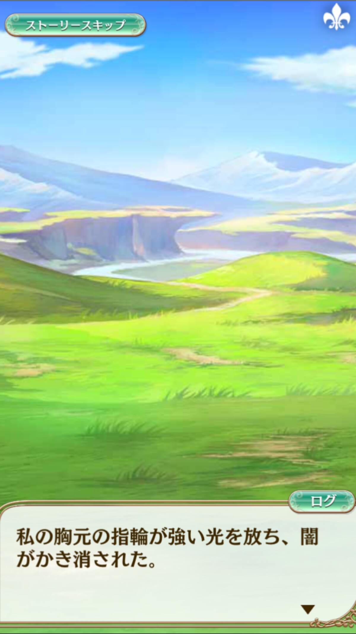 清々しい青空と活き活きとした草原が目の前に広がっています。