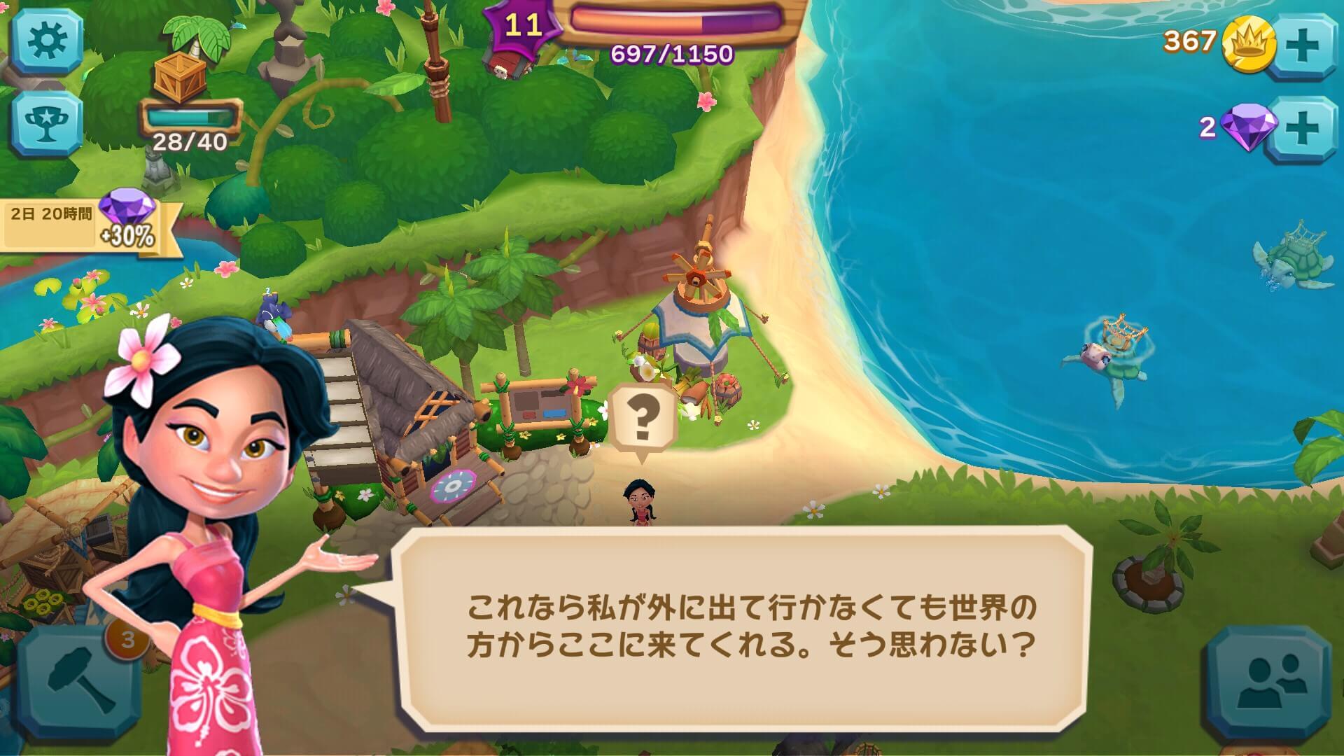 島を盛り上げれば、世界の人々から島に来てくれると考えるヒロインです。