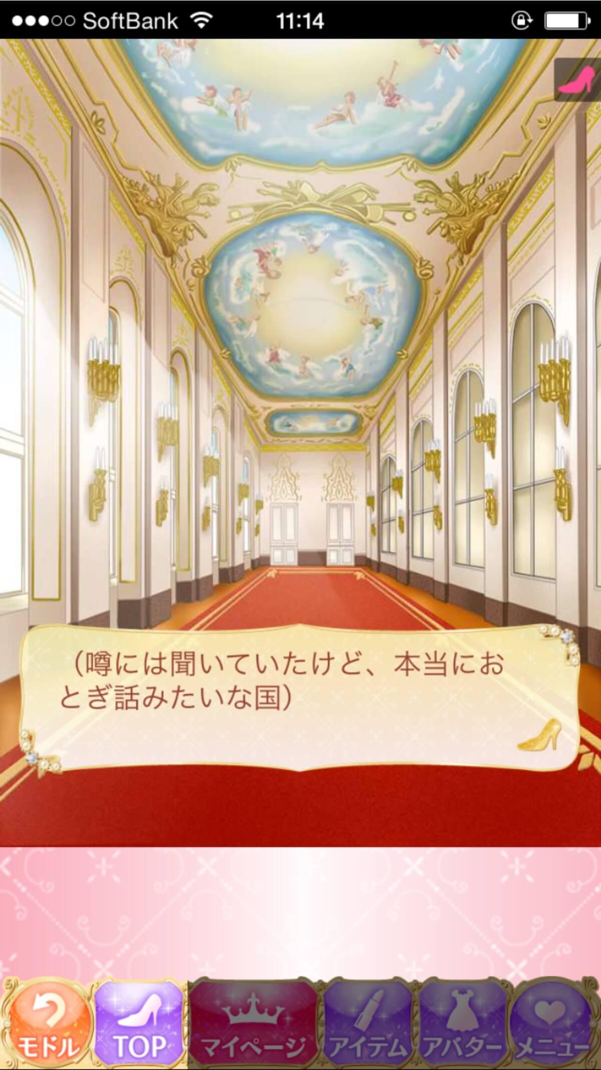 とても広いお城の中をさまよう主人公。お伽話みたいな国だと言っています。