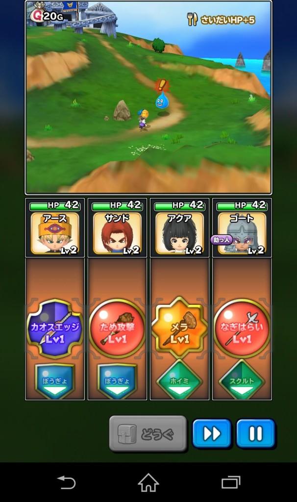 マップ上のフィールド移動画面
