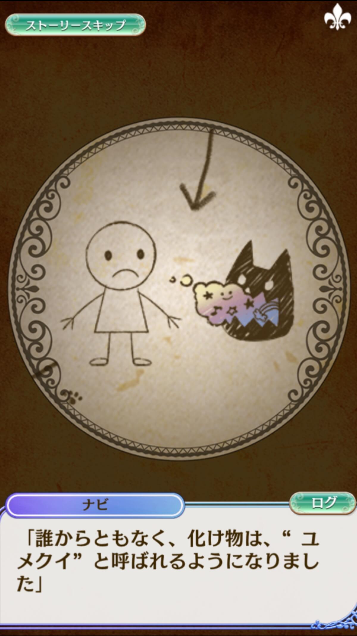 """夢を食う化け物""""ユメクイ""""がイラストに描かれています。"""