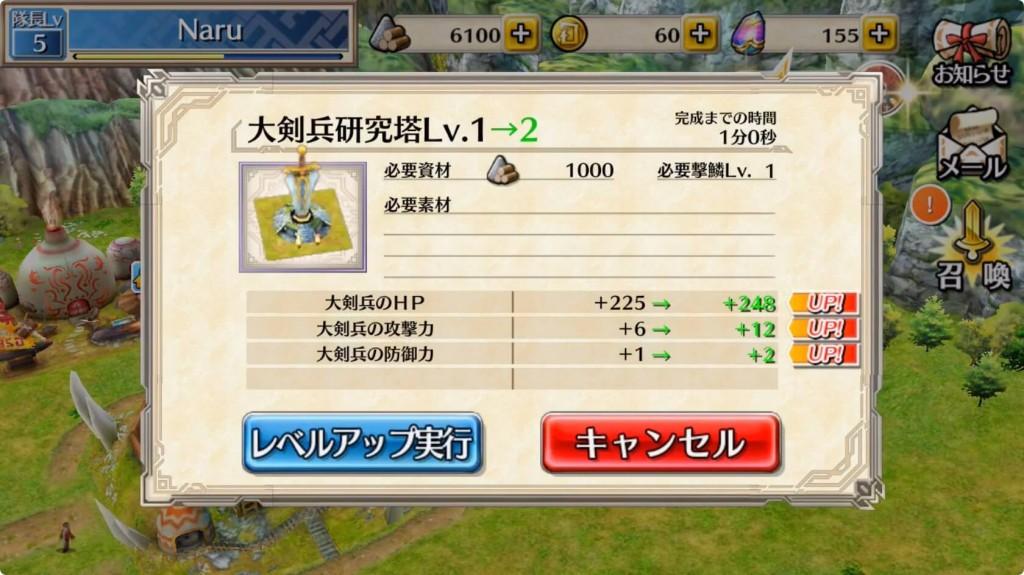 大剣兵研究塔をレベルアップさせると大剣兵のステータスがどれくらい上昇するか表した画面