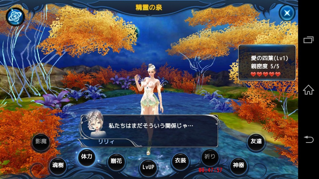 精霊の泉で妖精のリリィとコミュニケーションを取っている画面