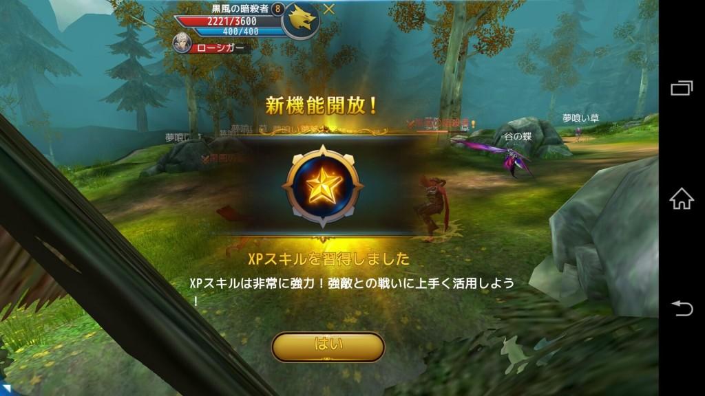 「XPスキル」という新機能が開放された画面