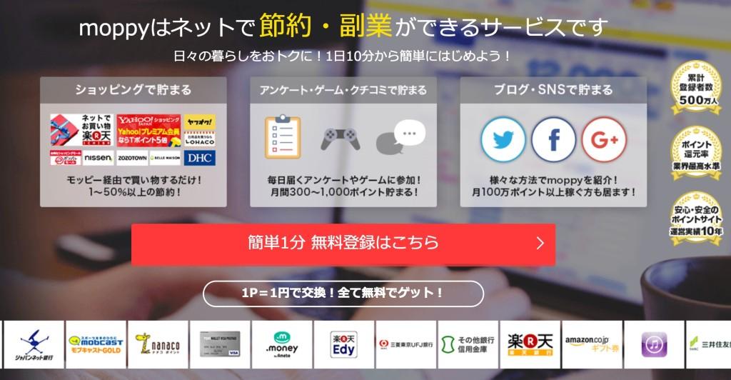 モッピー サイト紹介