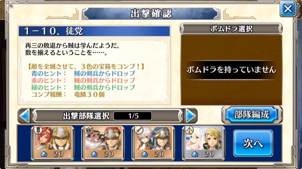 出撃部隊やボムドラの選択、宝箱の獲得方法を確認する場面