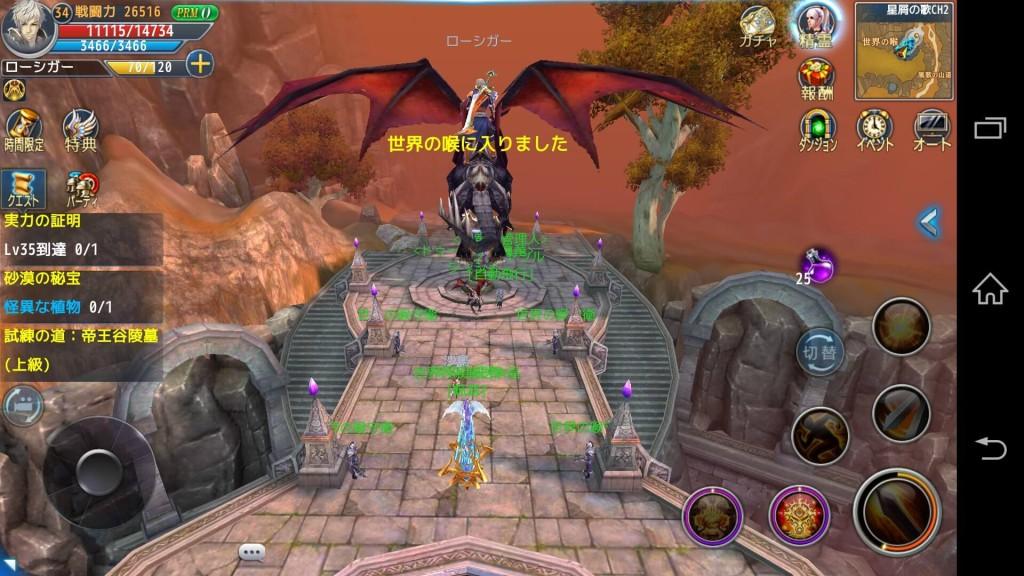 ドラゴンの背中に乗って空を飛んでいる場面