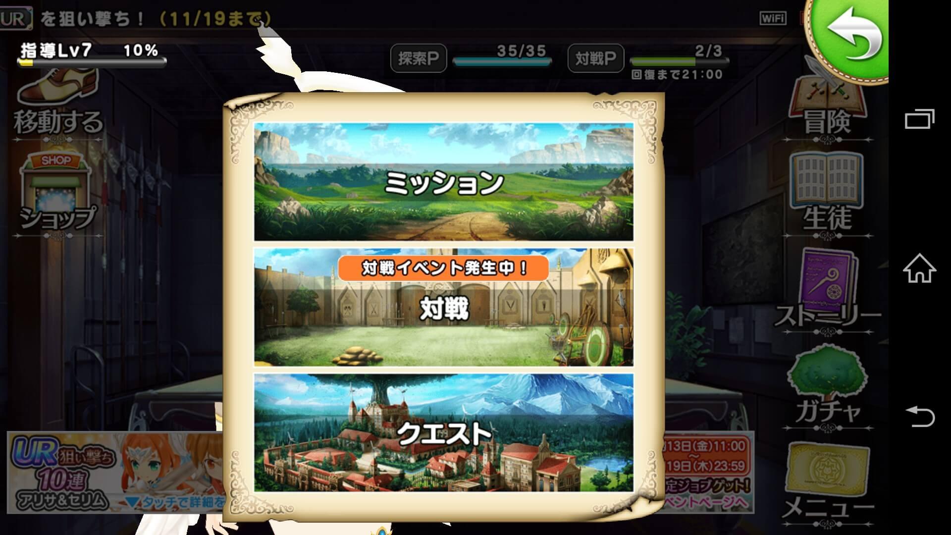 ミッションと対戦とクエストが選べる画面です。