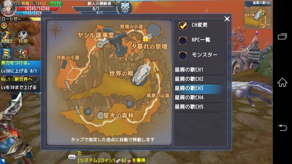 次の行動がどうしたら良いかわからない時に地図を開いて目的地に自動移動する方法を説明する画面