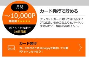 moppy 6