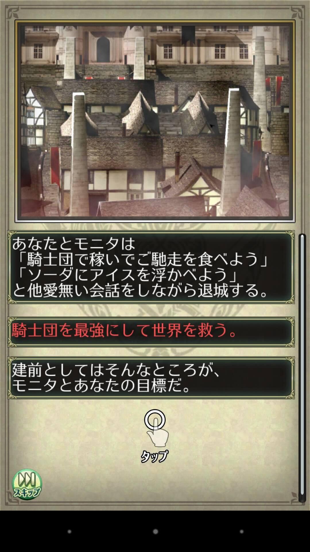 城下で主人公とモニタが他愛のない話をしている画面です。