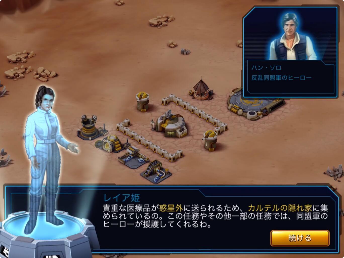 スターウォーズコマンダーの自分の基地画像です。
