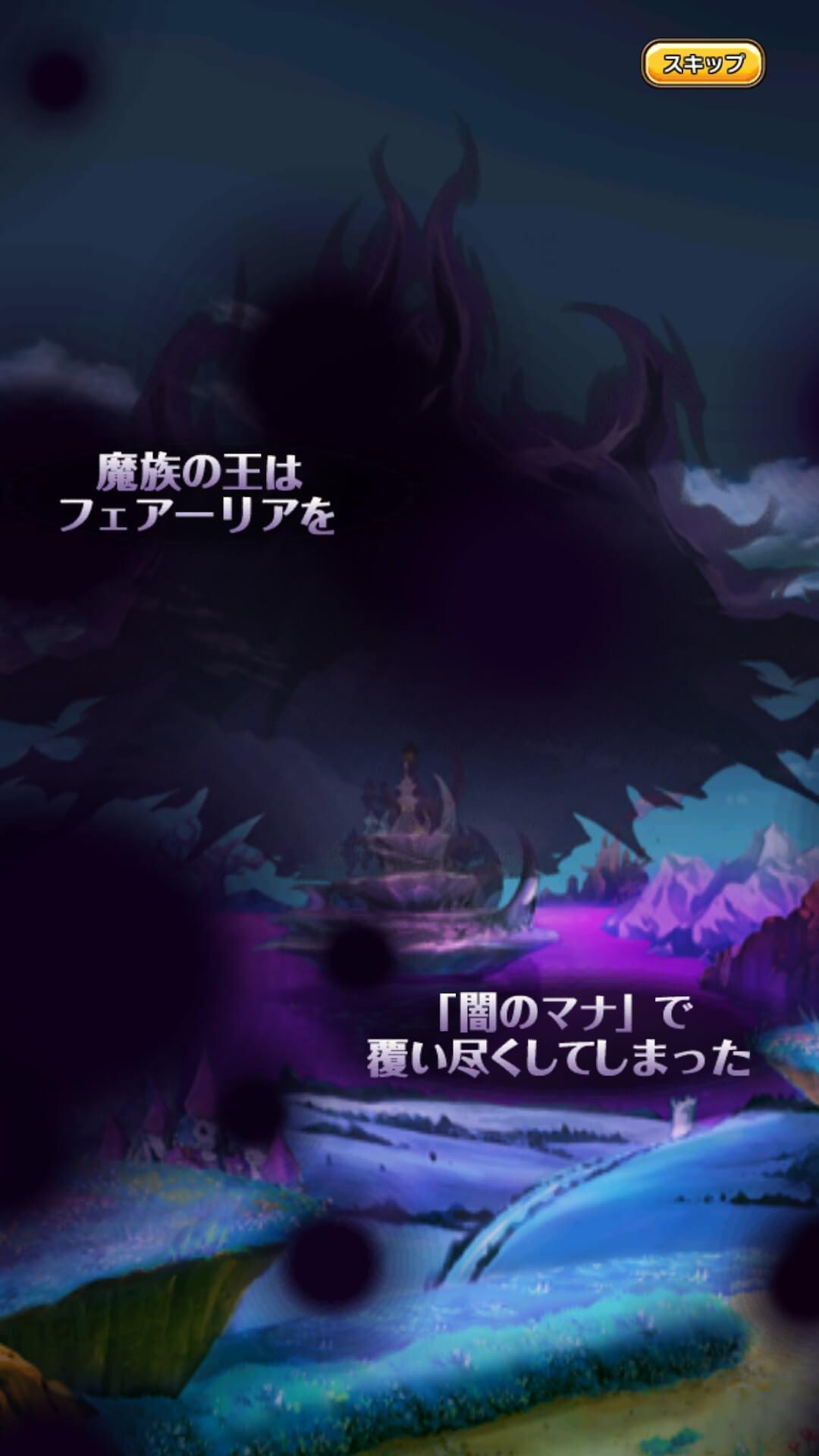 闇のマナで覆い尽くされたフェアーリアの画像です。