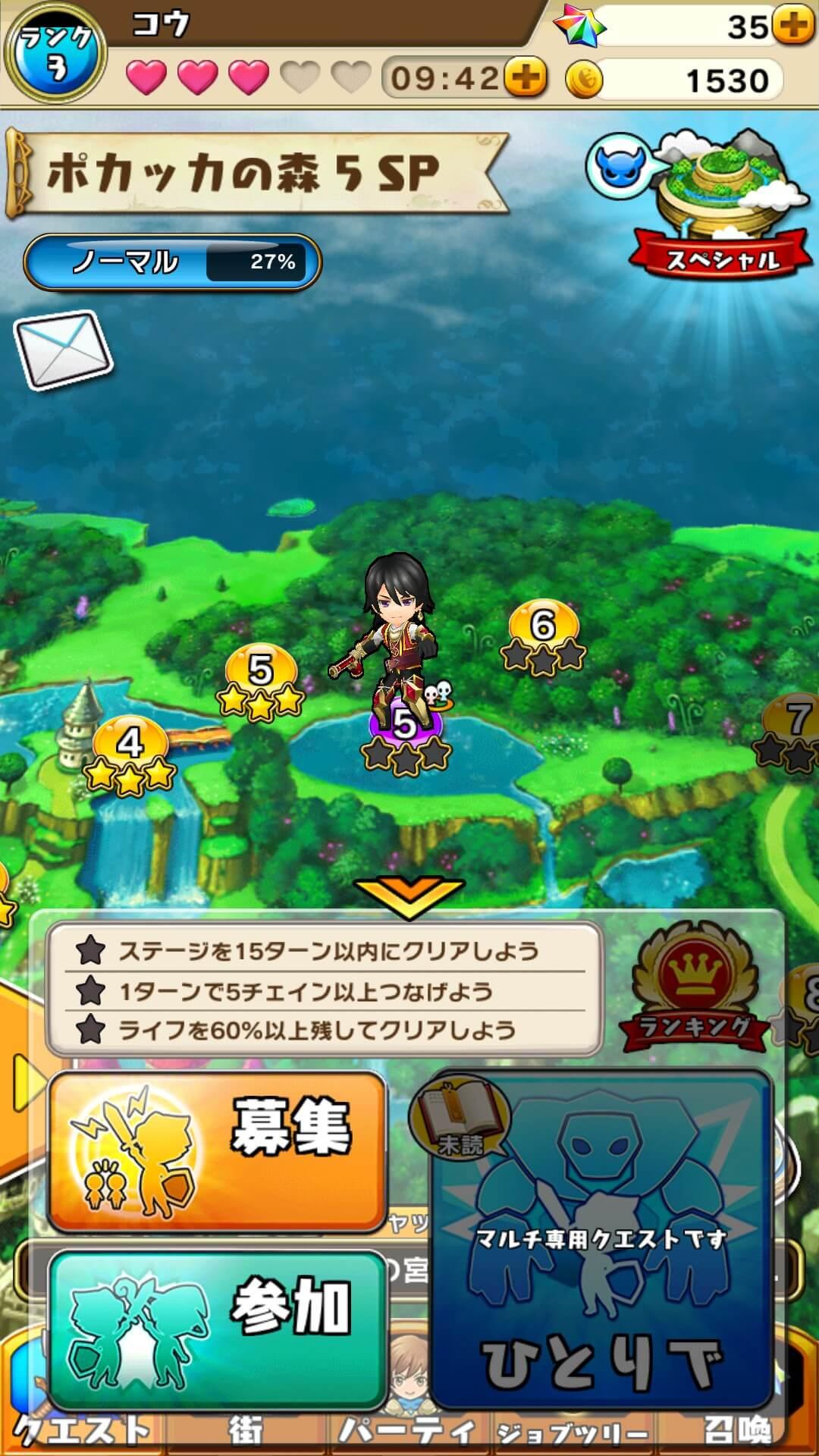 マルチプレイの参加者募集か他のプレイヤーの冒険に参加するか選択する画面です。