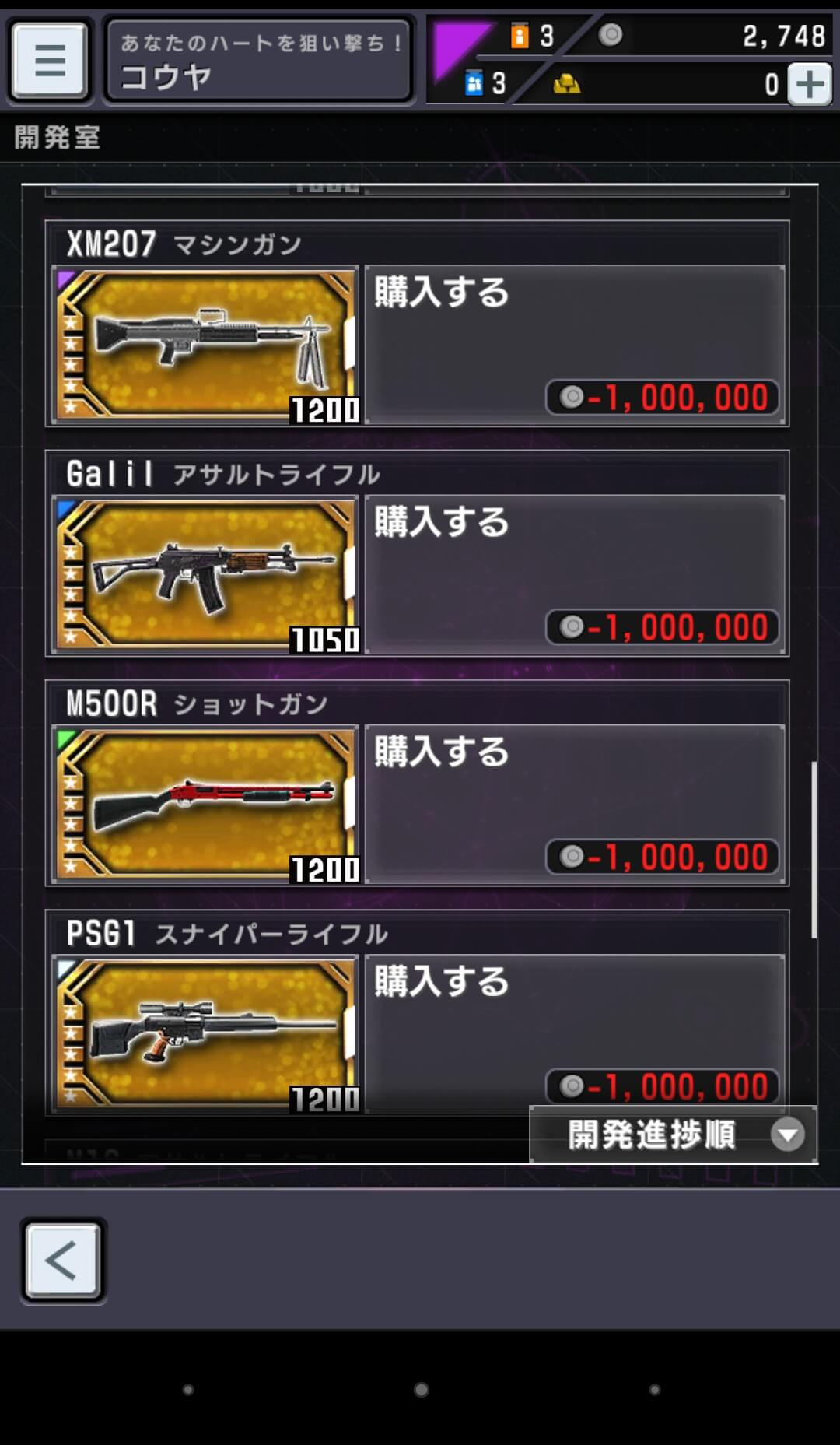 様々な銃火器を購入できる開発室の画面です。