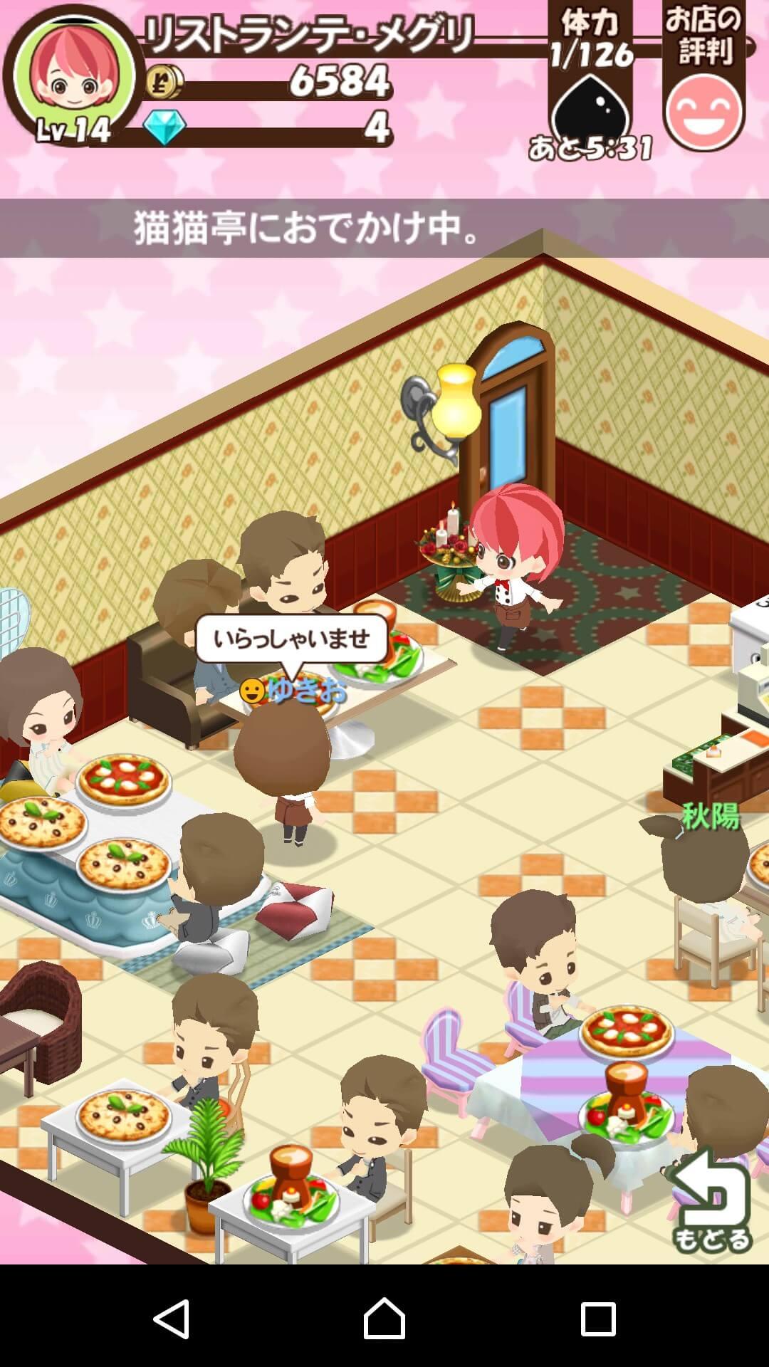 別プレイヤーのレストランにお出かけしてる画像です。