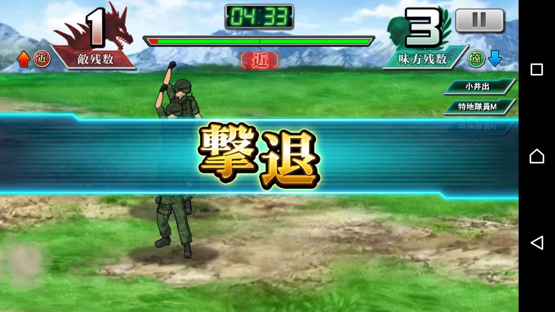 防衛戦で敵の撃退に成功した画面です。