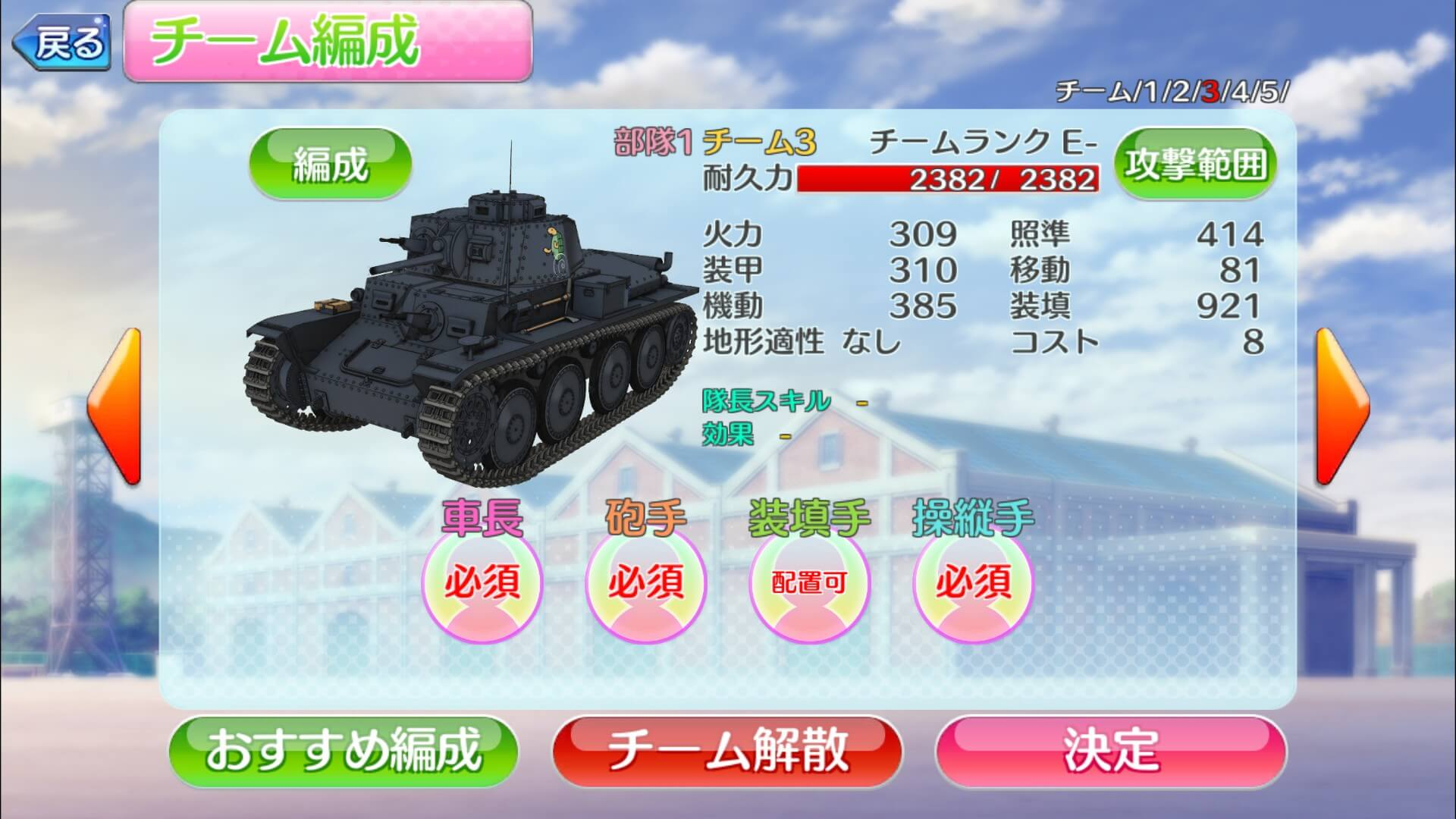 戦車内のポジション編成画面です。