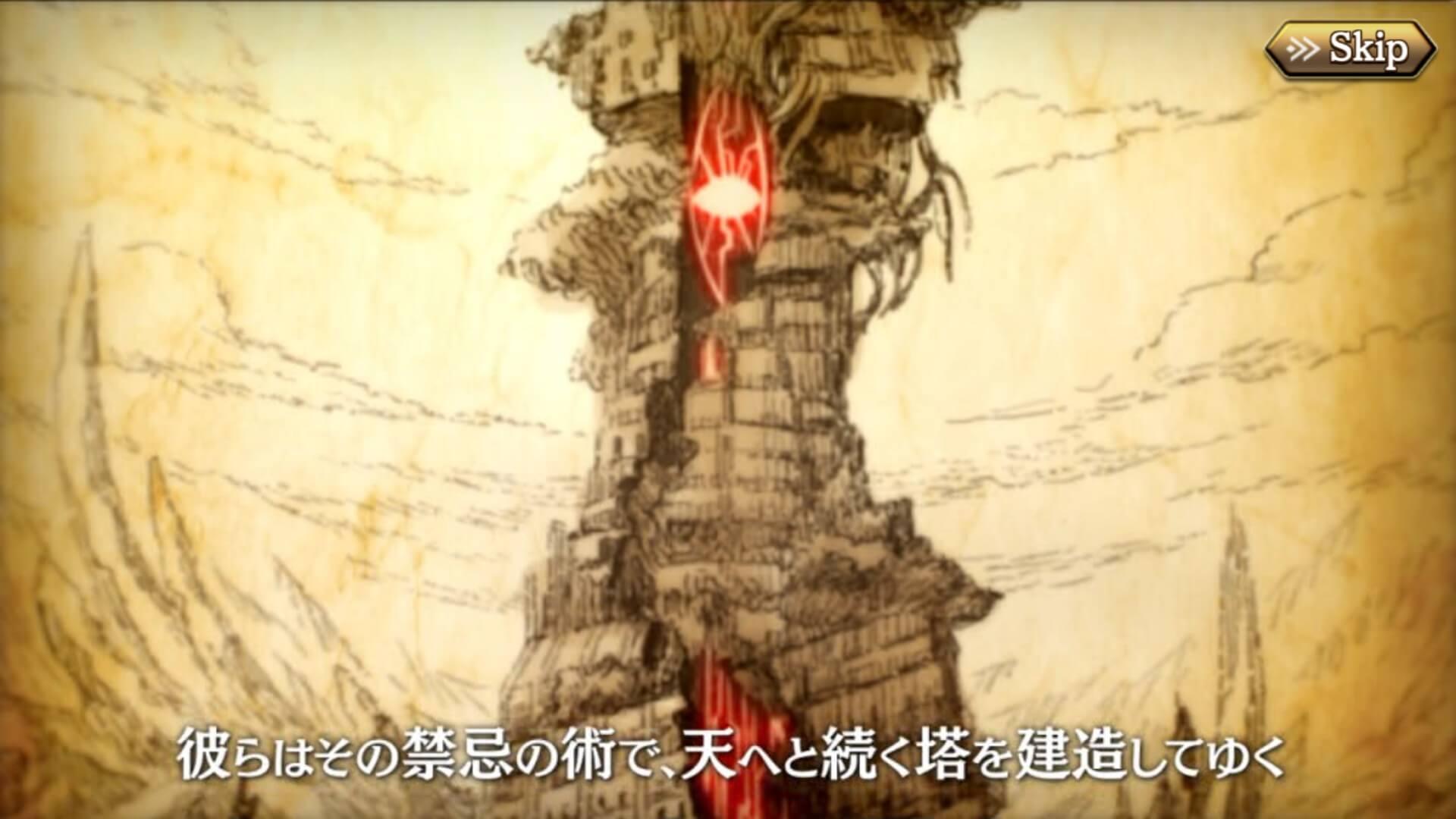 誰が為のアルケミスト バベルの塔