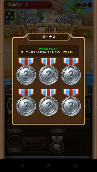 メダルマスターズ クリア報酬