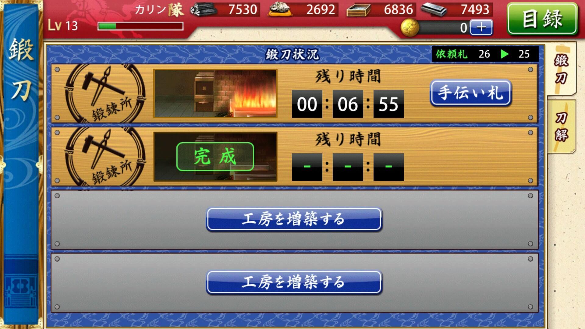 刀剣乱舞-ONLINE- Pocket00010 鍛刀