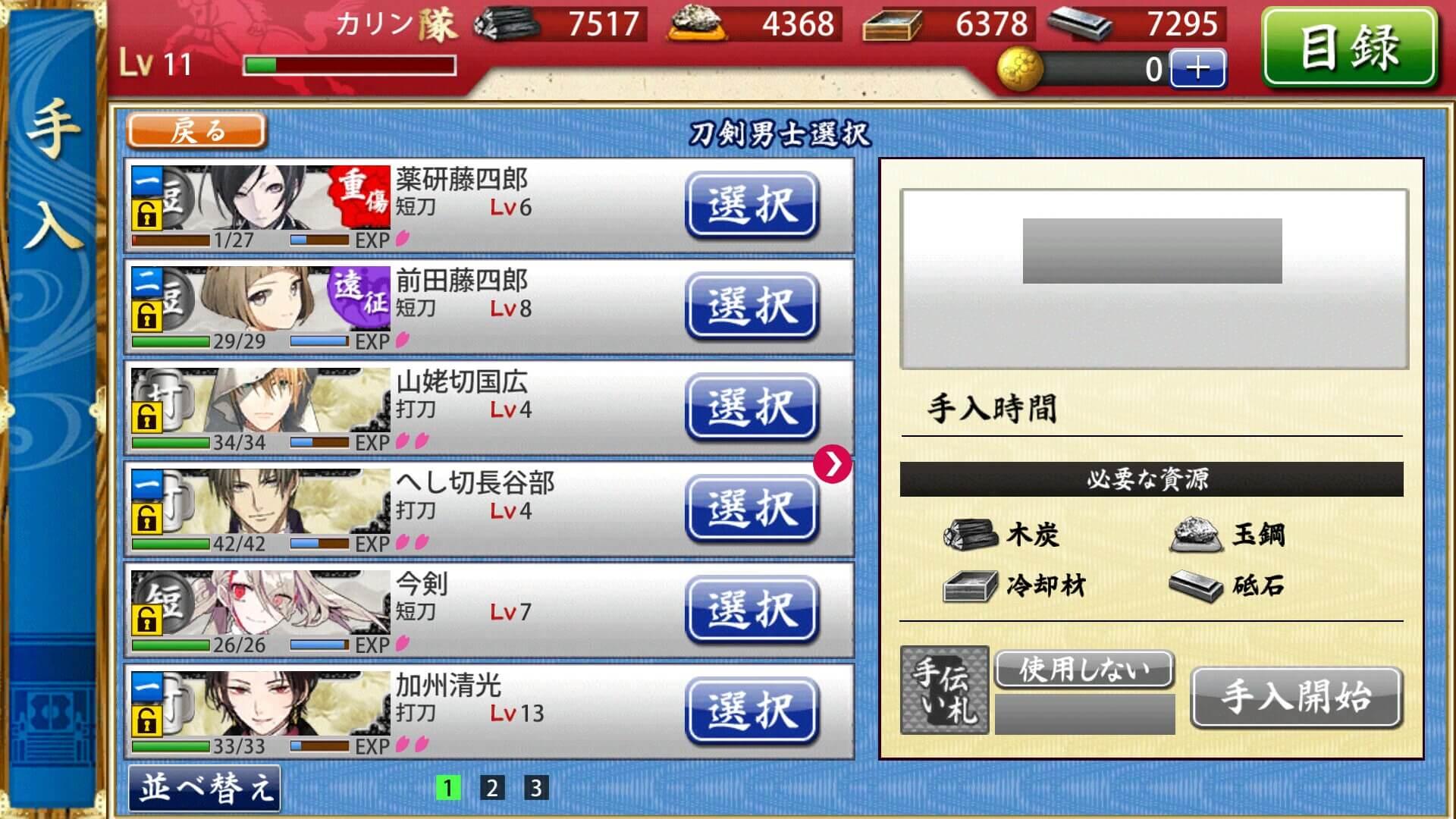 刀剣乱舞-ONLINE- Pocket00018 手入