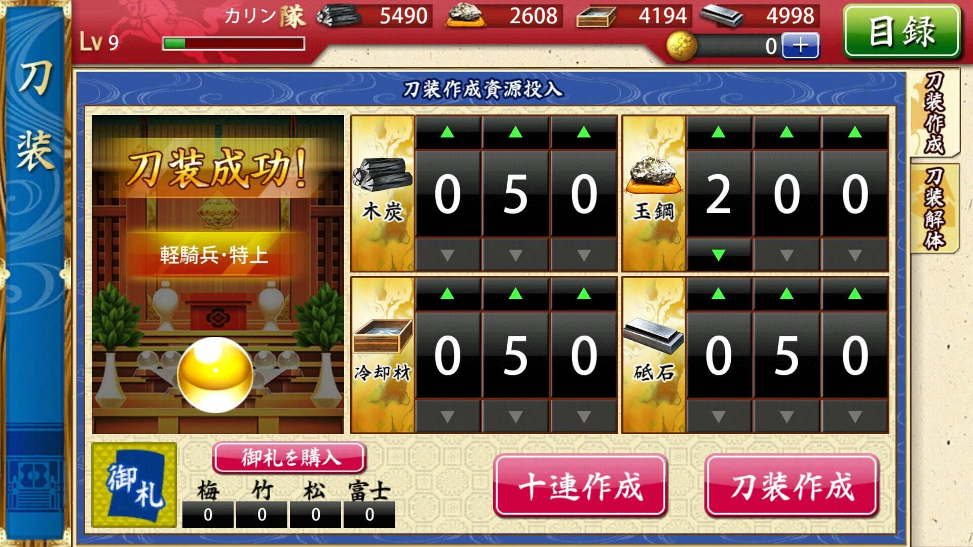 刀剣乱舞-ONLINE- Pocket00013 刀装
