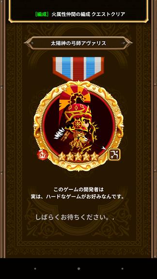 メダルマスターズ 太陽神の弓師アヴァリス