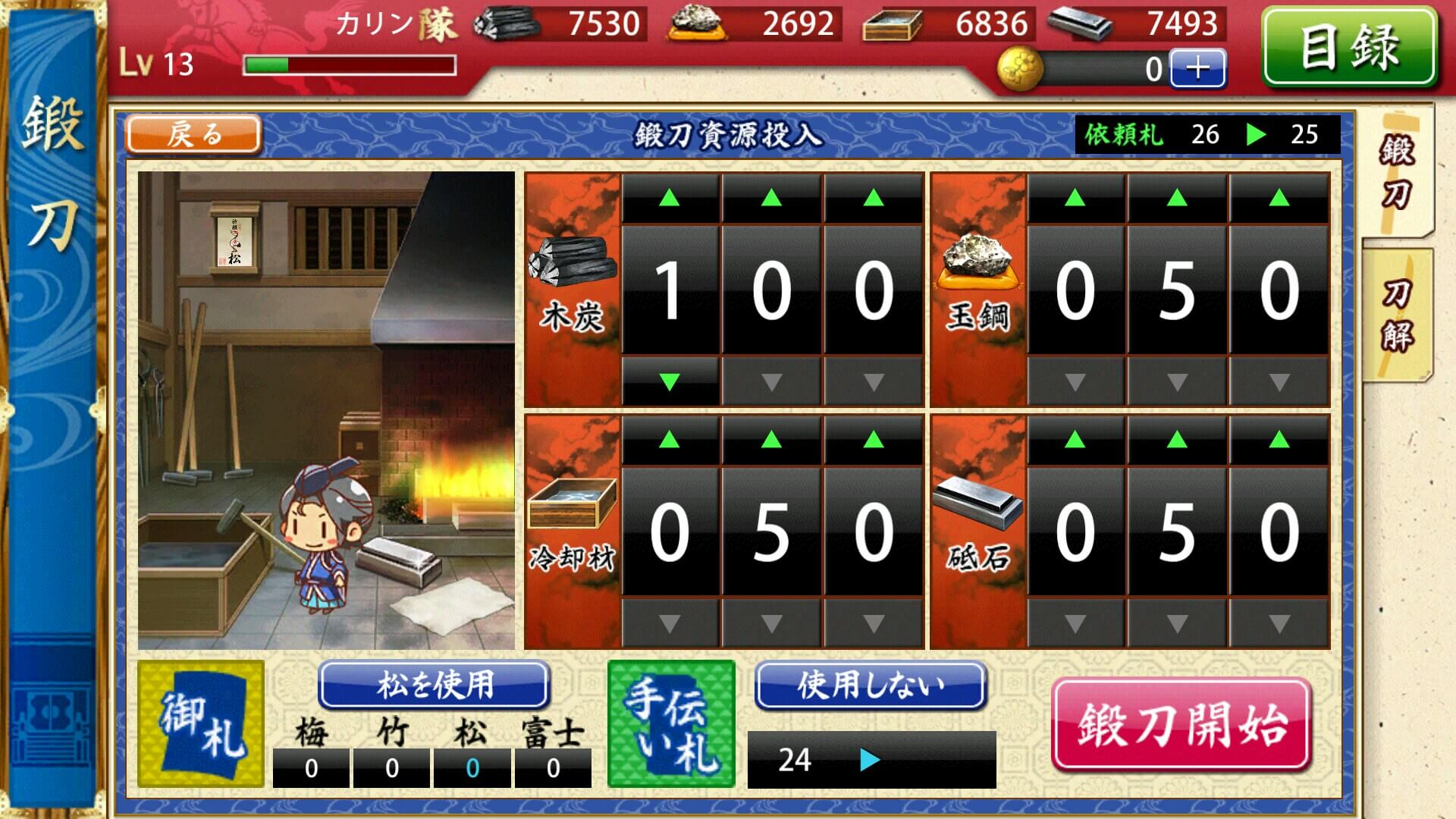 刀剣乱舞-ONLINE- Pocket00011 鍛刀資源投入