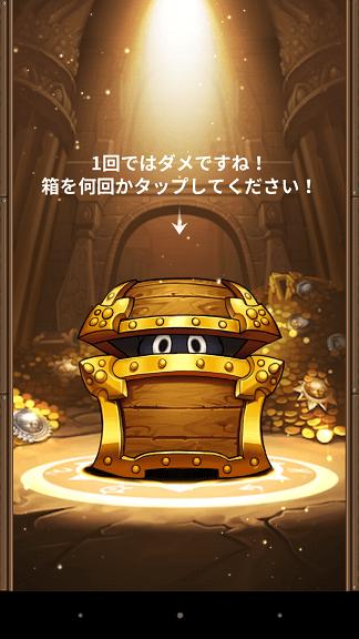 メダルマスターズ 宝箱